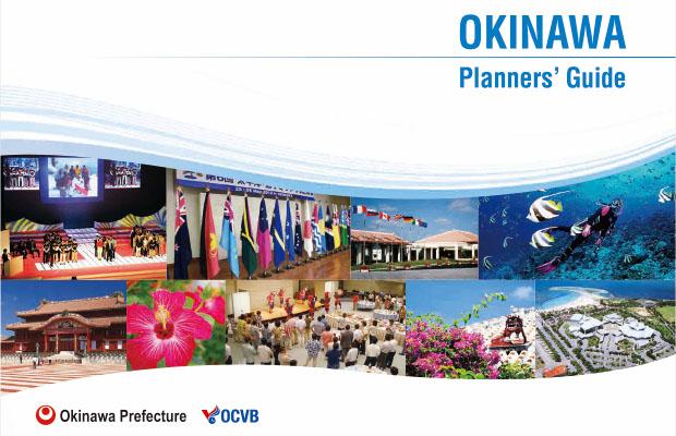 沖繩MICE企劃者指南2017