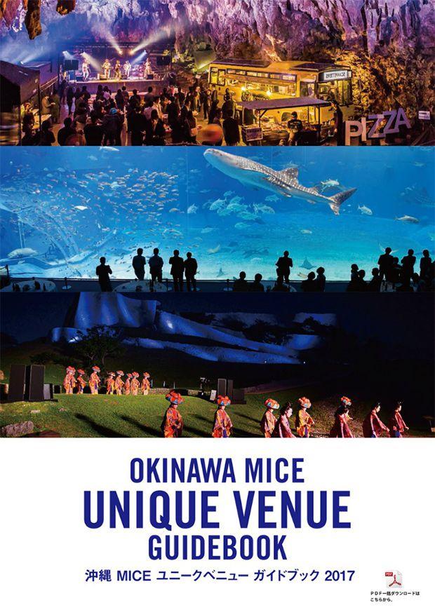 沖縄MICEユニークべニューガイドブック2017