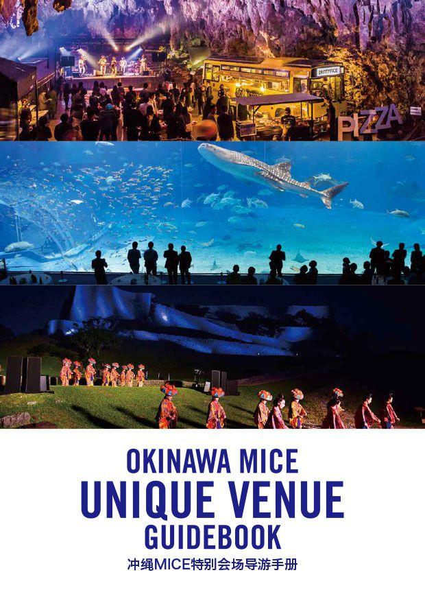 沖繩MICE特殊會場導覽手冊