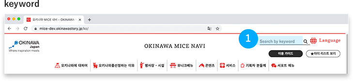 사이트 내 검색에 대하여 | キーワード入力エリア