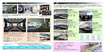 沖縄県市町村自治会館 パンフレット2