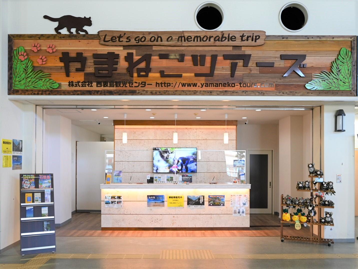 (株)西表島観光センター/やまねこツアーズ