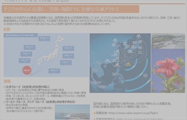 沖縄でMICE開催する理由