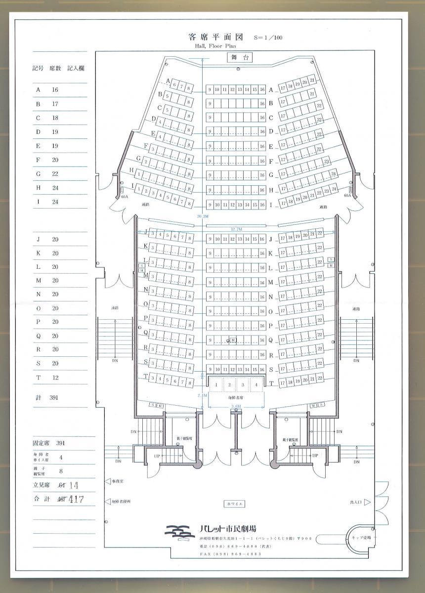 那覇市パレット市民劇場