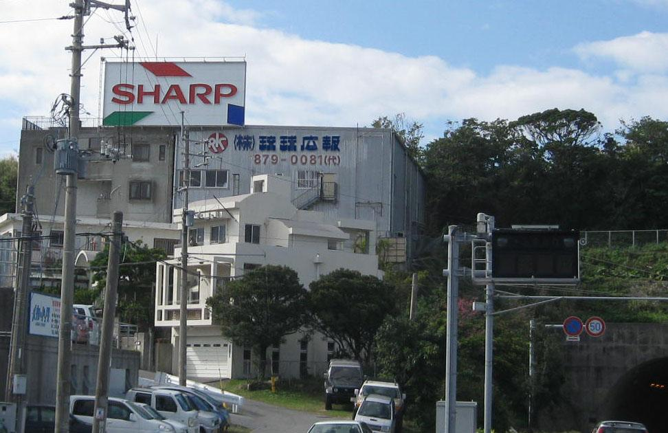 Ryukyu Ko-ho Co., Ltd.