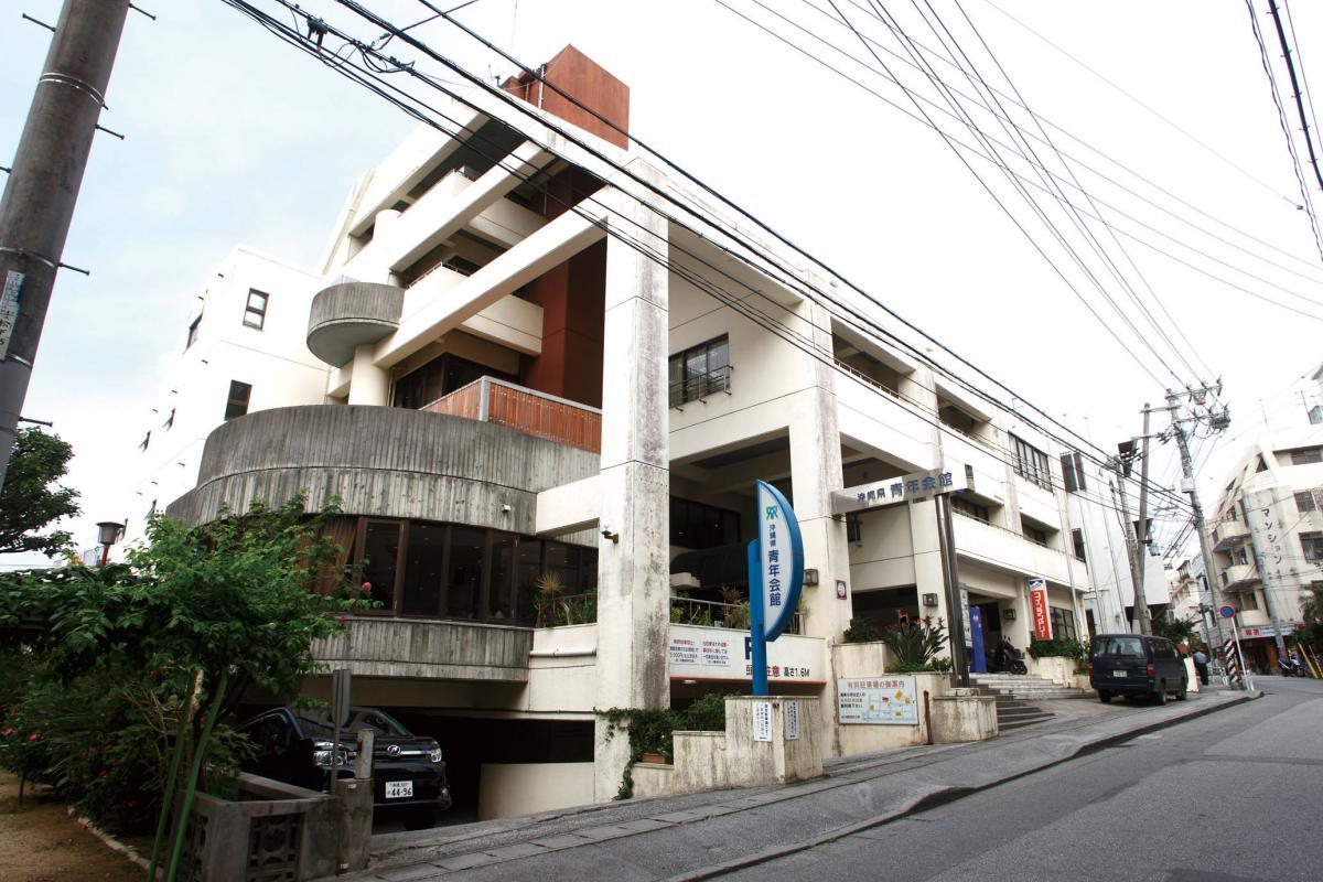 (一財)沖縄県青年会館
