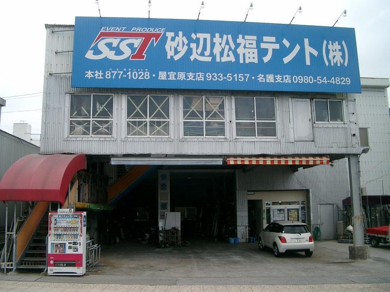 砂辺松福テント(株)