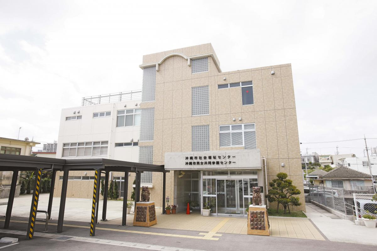 Okinawa City Gender Equality Center