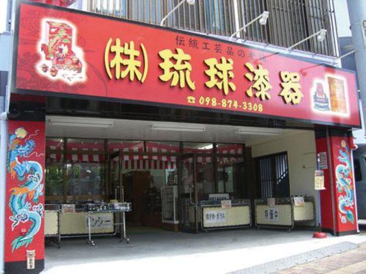 Ryukyu Shikki Co., Ltd.