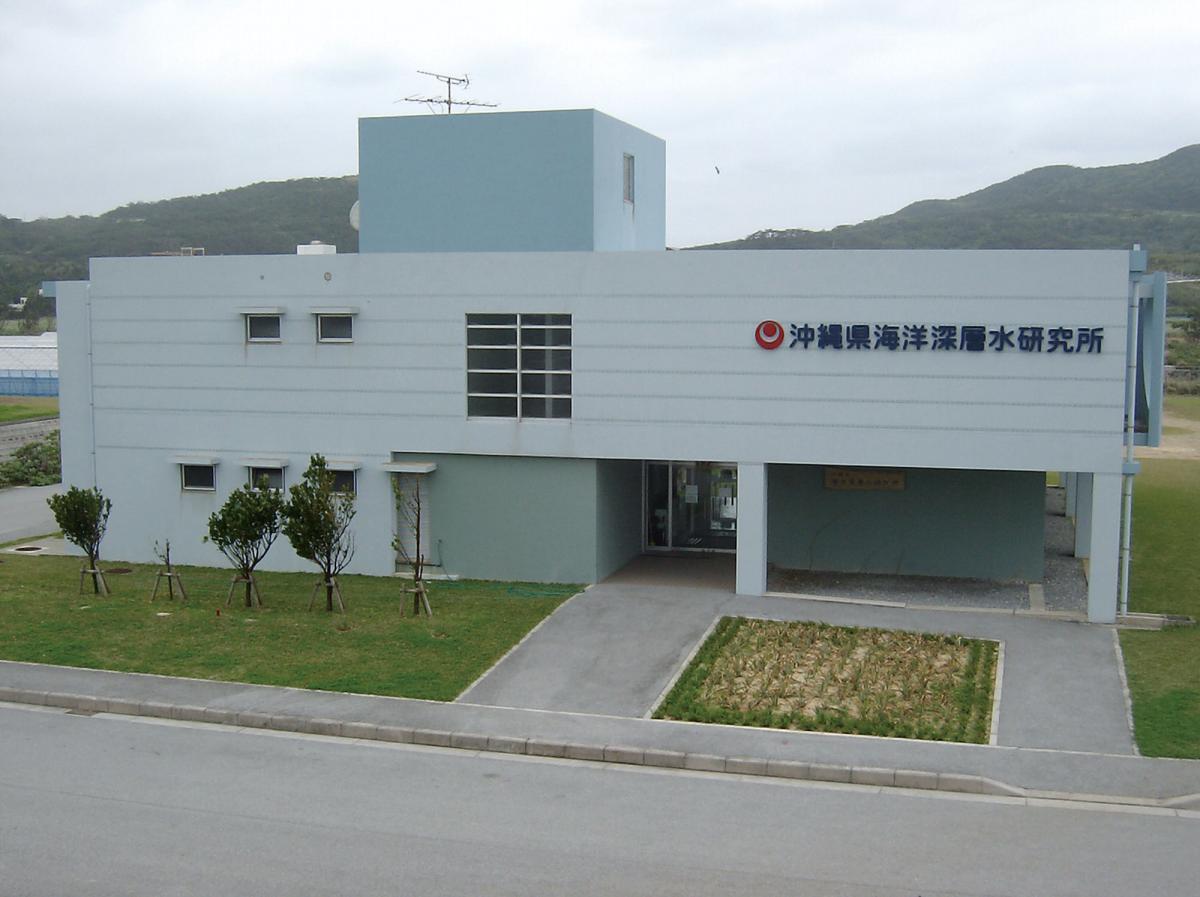 沖縄県海洋深層水研究所