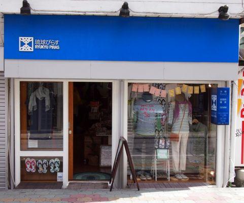 琉球ぴらす 浮島通り店