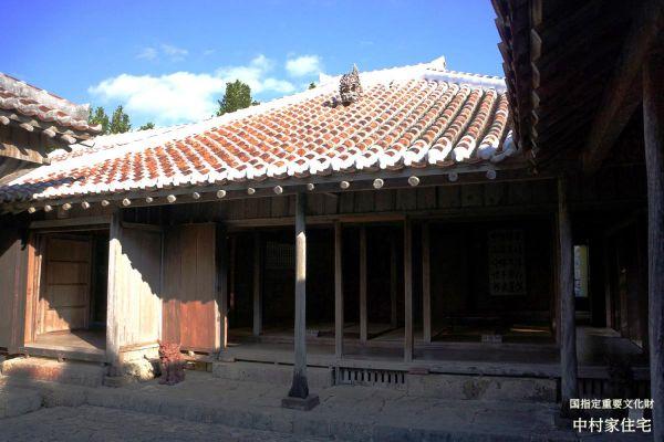 国指定重要文化財 中村家住宅