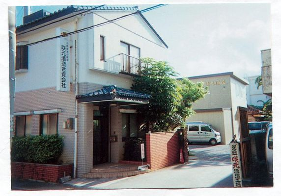 Sakimoto Shuzo Limited Patnership