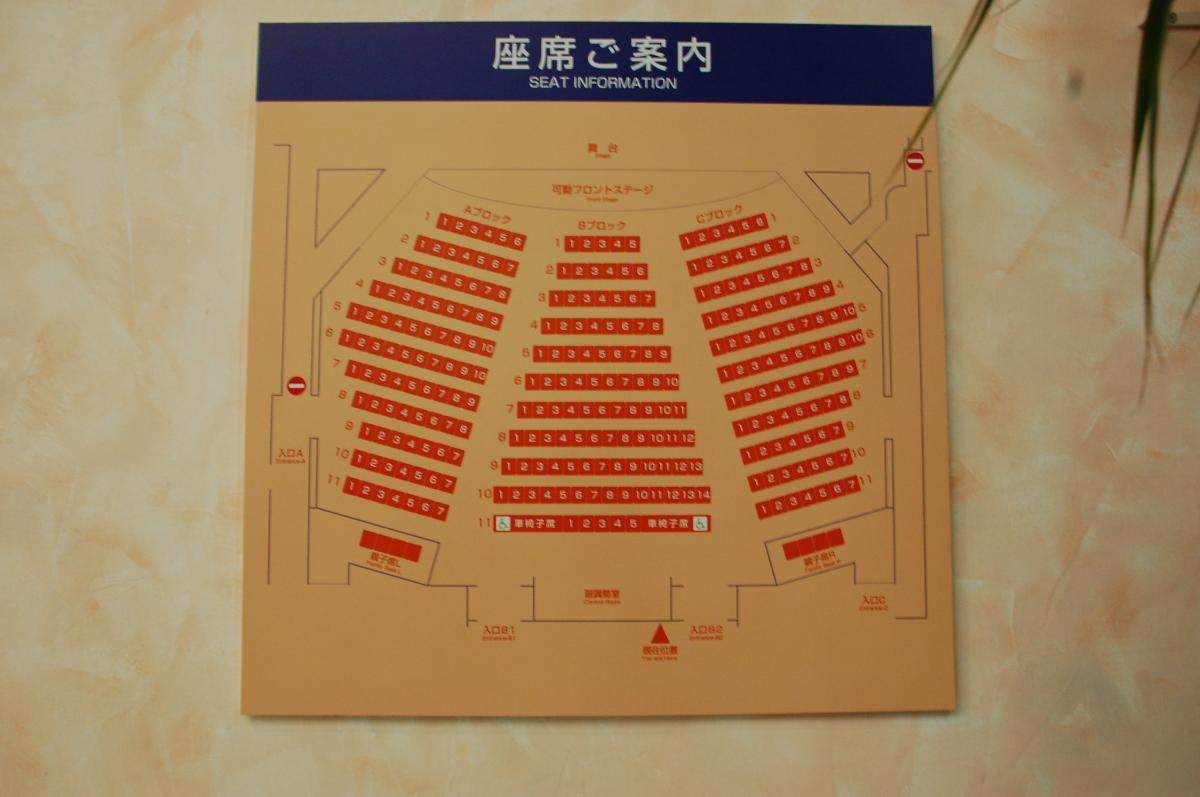 "Okinawa Civic Theater ""Ashibina"""