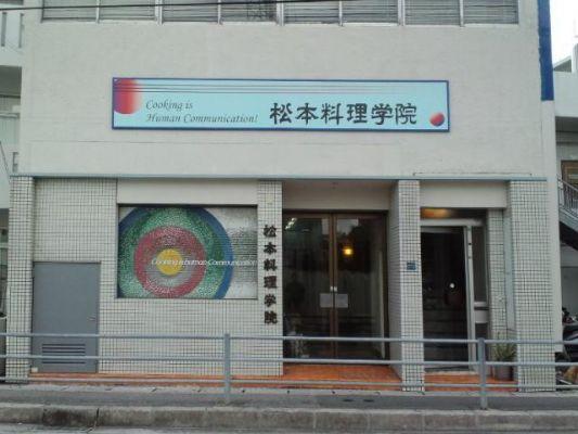 松本料理学院「琉球料理体験」