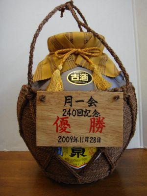 瑞泉酒造株式会社