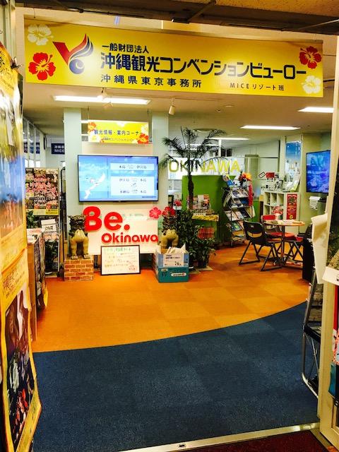 沖縄観光コンベンションビューロー 東京事務所
