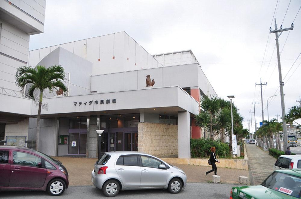 Miyakojima City Culture Hall (Matida Civic Theater)