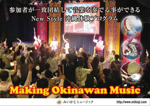 (有)みいかじMUSIC沖縄