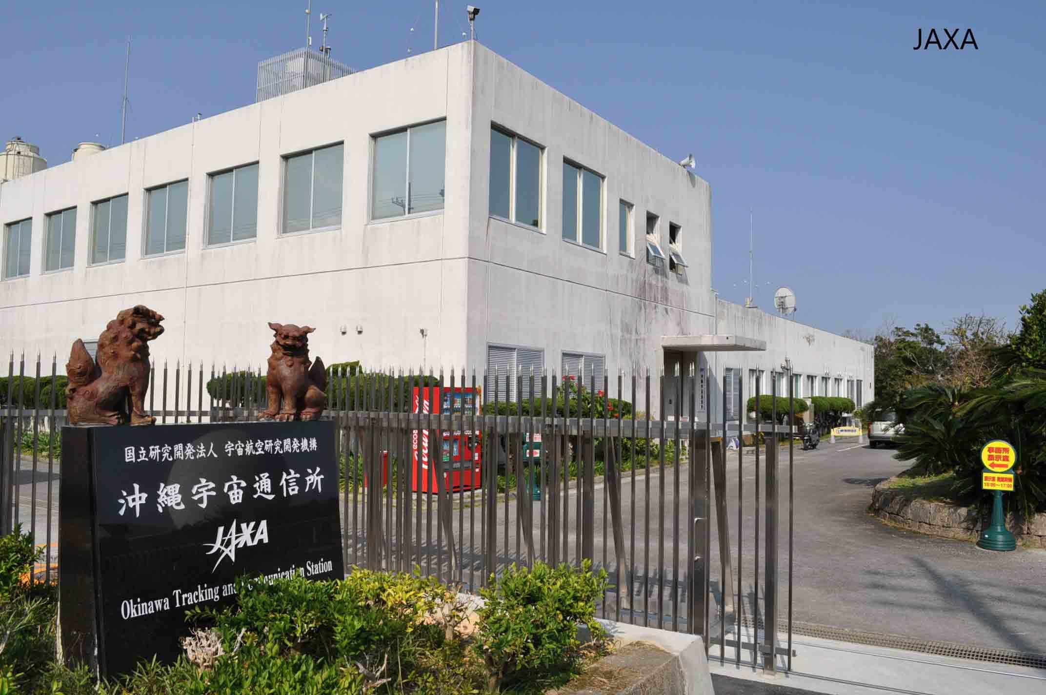 沖縄宇宙通信所 追跡管制棟