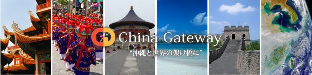China-Gateway