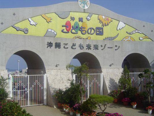 公益財団法人 沖縄こどもの国