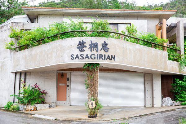笹桐庵 / SASAGIRIAN 外観