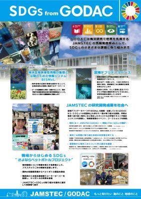 国立研究開発法人海洋研究開発機構(JAMSTEC) / 国際海洋環境情報センター(GODAC)
