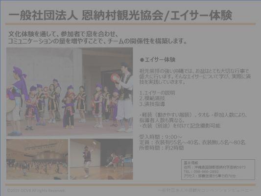 一般社団法人 恩納村観光協会/エイサー体験