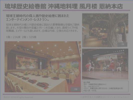 琉球歴史絵巻館 沖縄地料理 風月楼 恩納本店