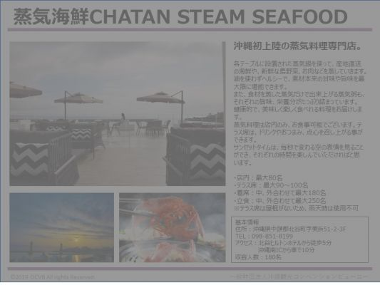 蒸気海鮮CHATAN STEAM SEAFOOD