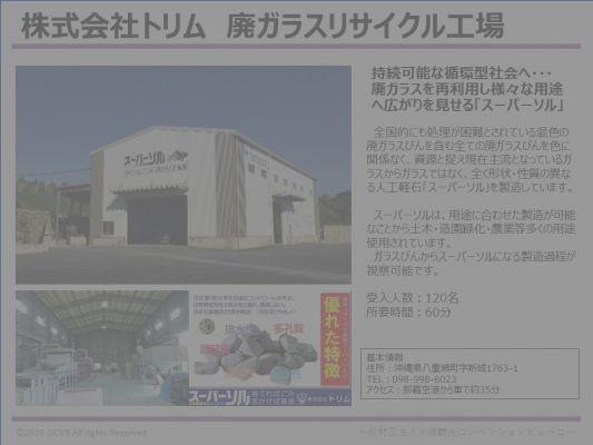 株式会社トリム 廃ガラスリサイクル工場