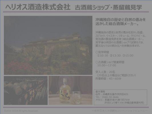 ヘリオス酒造株式会社 古酒蔵ショップ・蒸留蔵見学