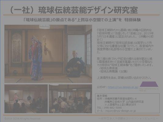 (一社)琉球伝統芸能デザイン研究室