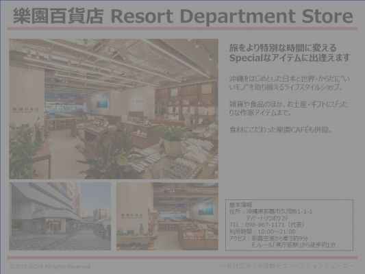樂園百貨店 Resort Department Store