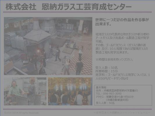 株式会社 恩納ガラス工芸育成センター