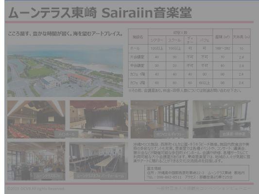 ムーンテラス東崎Sairaiin音楽堂