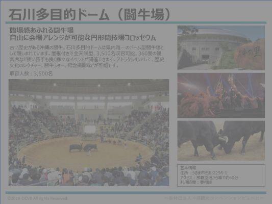 石川多目的ドーム(闘牛場)