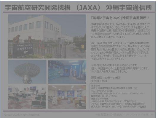 宇宙航空研究開発機構(JAXA)沖縄宇宙通信所
