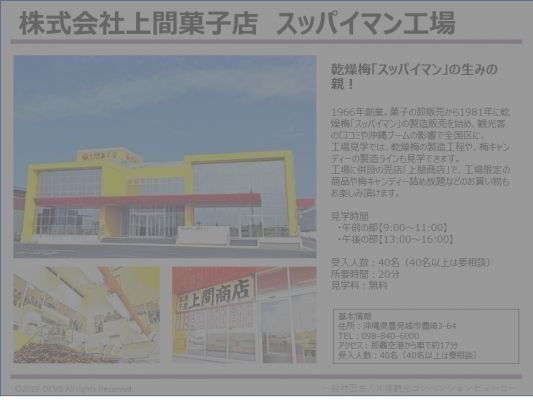 株式会社上間菓子店 スッパイマン工場
