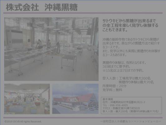 株式会社 沖縄黒糖