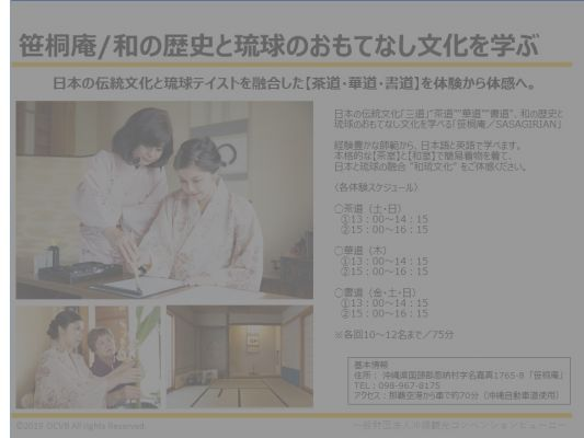 笹桐庵/和の歴史と琉球のおもてなし文化を学ぶ