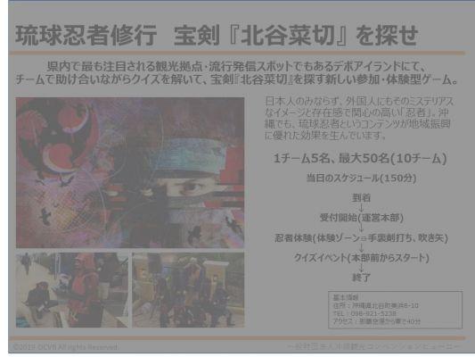 琉球忍者修行 宝剣 『北谷菜切』 を探せ