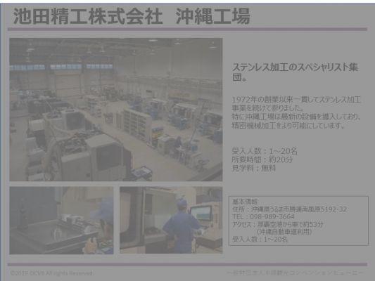 池田精工株式会社 沖縄工場