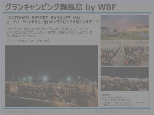 グランキャンピング瀬長島 by WBF