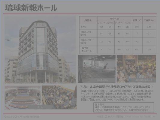 琉球新報ホール