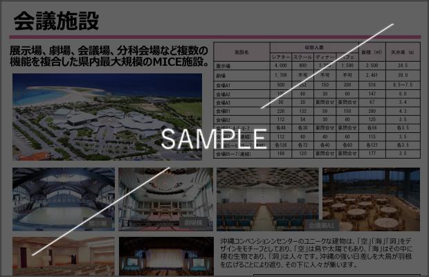 宮古島 コンベンションホール(ホテル シギラミラージュ)