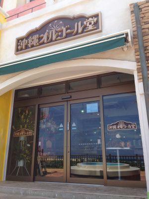 沖縄オルゴール堂「手作り体験」