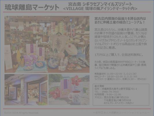 琉球離島マーケット(宮古島シギラセブンマイルズリゾート VILLAGE 琉球の風アイランドマーケット内)