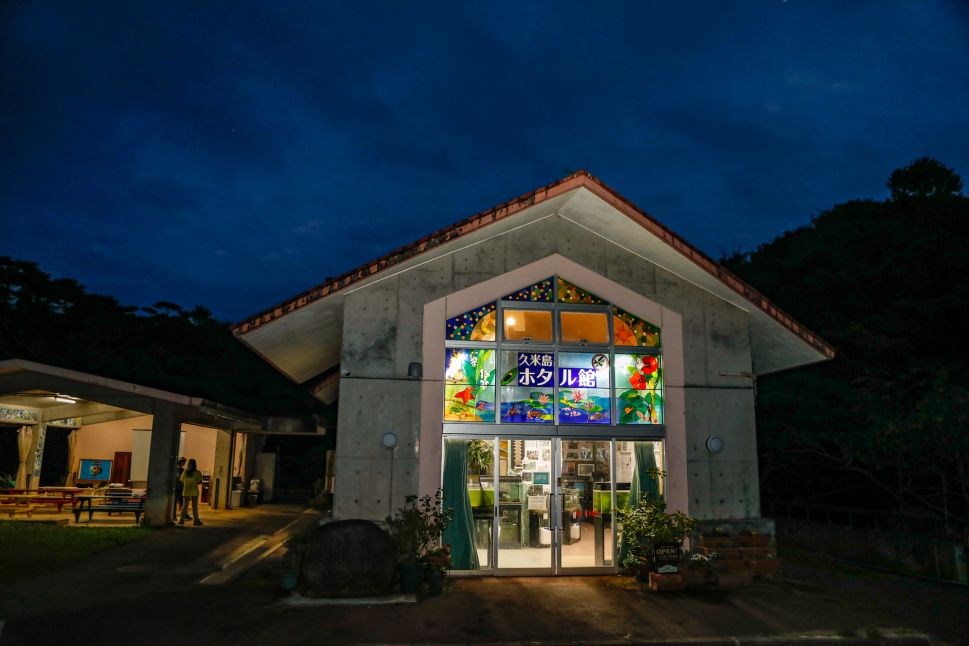 久米島ホタル館 外観